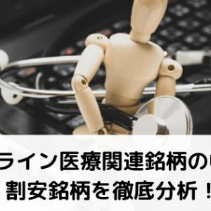 【テーマ株】オンライン医療関連銘柄の中でも割安銘柄を徹底分析