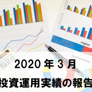 2020年3月度の月次投資運用実績報告