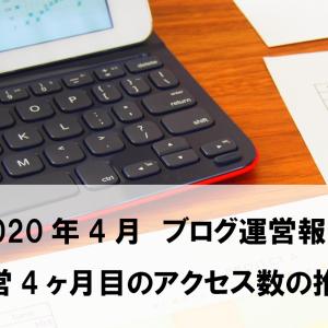 【ブログ運営報告】最低更新数を記録してしまった4月【4ヶ月目】