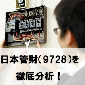 日本管財<9728>を徹底企業分析
