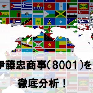 伊藤忠商事<8001>を徹底企業分析