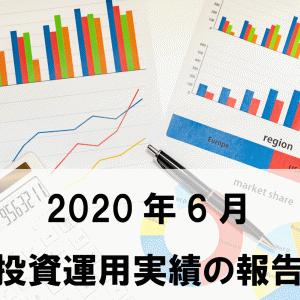 2020年6月度の月次投資運用実績報告