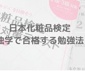 日本化粧品検定2級 独学1ヶ月で一発合格!難易度やおすすめの勉強法