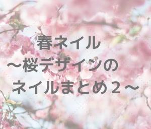 2020年春セルフネイル  桜ネイル まとめ2