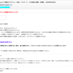 rakuten.co.jp にご登録のアカウント(名前、パスワード、その他個人情報)の確認。 2020年5月1日Fri