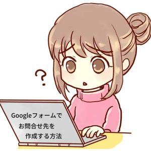 Googleフォームを使いブログにお問合せ先フォームを設置する方法
