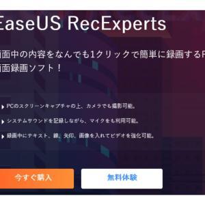 保護中: 仕事やゲーム実況にもシンプルで使いやすいPC画面録画ソフト『EaseUS RecExperts』を使ってみた。
