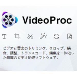 保護中: レビュー記事 VideoProcは誰でも簡単に動画編集・音声変換、DVD変換、Web動画がダウンロードできる便利なソフトです