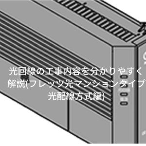 光回線の工事内容を分かりやすく解説(フレッツ光マンションタイプ光配線方式編)