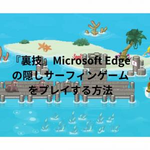 『裏技』Microsoft Edgeの隠しサーフィンゲームをプレイする方法