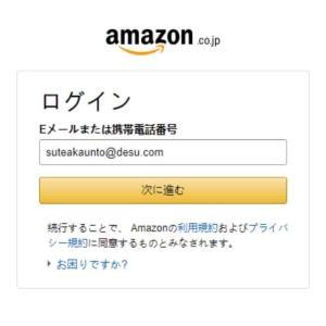 Amazonを偽る架空請求業者からアカウントの停止通知がきたので登録しました