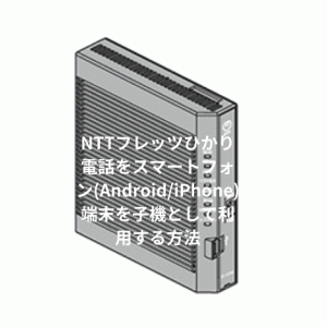 NTTフレッツひかり電話をスマートフォン(Android/iPhone)端末にAGEphone をインストールして子機として利用する方法
