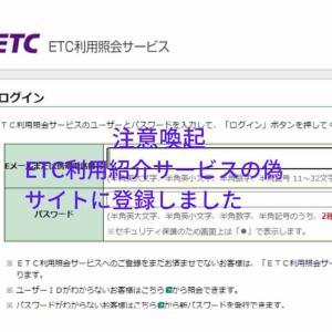 「注意喚起」ETC利用照会サービスという迷惑メールがきたので登録してみました