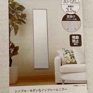 ニトリの壁掛け鏡 ウォールミラーを石膏ボード壁の木下地にしっかり取り付ける【娘の部屋に設置編】