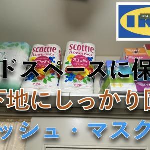 【対新型コロナウィルス第2波対策】格安のIKEA棚板でデッドスペースにマスク・トイレットペーパー保管棚を作る
