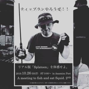 第二回 能登のアオリイカを釣って食べよう会(釣り編)