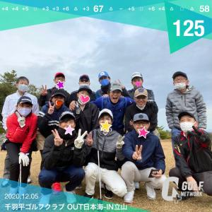 ゴルフ咲夜CUPジャパン2020大納会コンペ