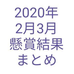 2020年2月3月の懸賞結果 Googleplayギフトが1万円分当選!Amazonギフトもゲット