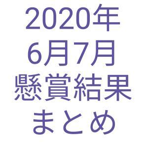 2020年6月と7月懸賞結果まとめ ハッピーターン1ケースとクオカード!