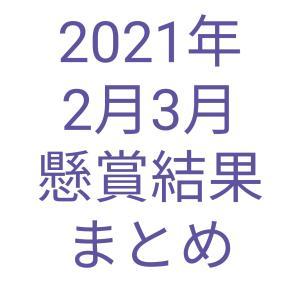 2021年2月3月の懸賞結果まとめ 地道にポイントとギフト券が当たる!