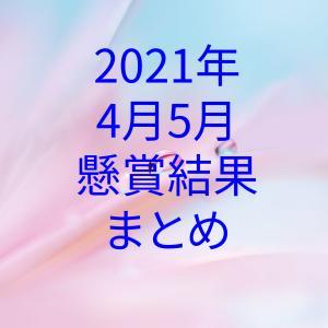 2021年4月5月の懸賞結果まとめ 小さく当選が重なる!ポイント当選