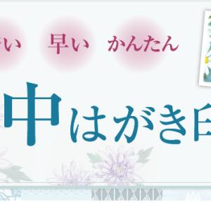 【PR】喪中のはがきを用意するならオンラインで依頼 京都の四季は送料無料!