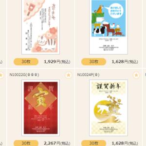 【PR】年賀状は作る派?頼む派?コスパがいい印刷サービス 京都の四季