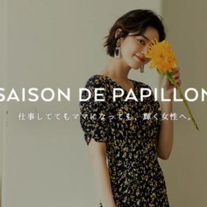 【アラサー女性】注目のおしゃれファッション通販サイト「セゾンドパピヨン」って?