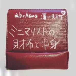 【30代】ミニマリスト女性が愛用する財布と中身。スマホケースも紹介!