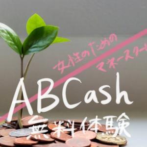 【オトナ女子のお金の勉強】ABCash(エービーキャッシュ)をオンラインで体験