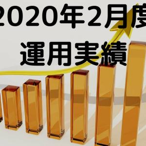 2020年2月度運用実績