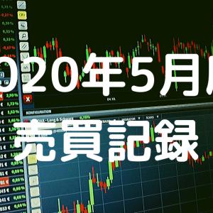 【2020年5月度売買記録】
