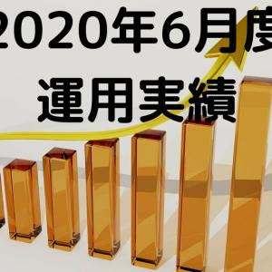 2020年6月度運用実績