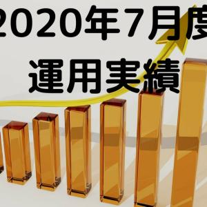 2020年7月度運用実績