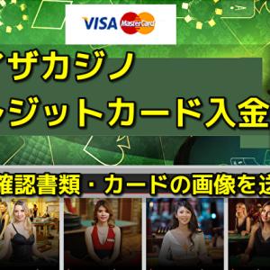 パイザカジノにクレジットカードで入金をする時の注意点