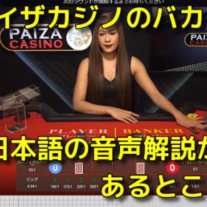 パイザカジノのバカラで日本語の音声解説があるところ