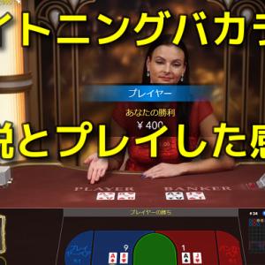 パイザカジノのライトニングバカラの解説とプレイした感想