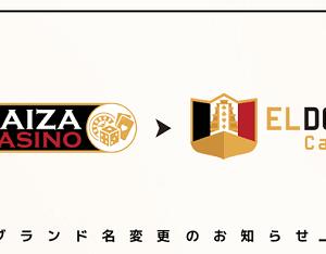 パイザカジノの名称がエルドアカジノに変更!