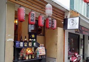 【魚定食】 ②花かるた 鯖焼き定食12,000VND