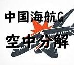 中国の海航集団Group破綻 巨大航空会社計画も空中分解