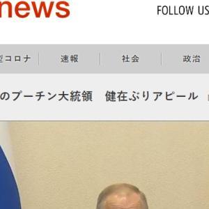 〇武漢ウィルス プーチン自己隔離 過去にはロシアウィルス研究所で爆発もあった