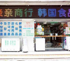 〇朝鮮族の実態 日本ではほとんど報道されない存在 反応アリ