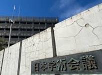 軍事研究に圧力をかけ続けてきた日本学術会議 研究者らがその内情を暴露