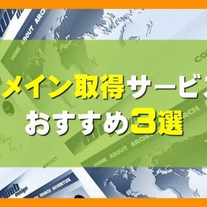 ドメインの取得サービス!おすすめサービス3選!