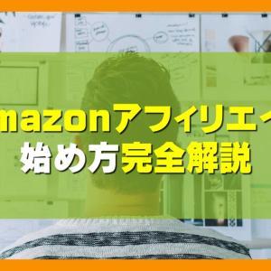 Amazonアフィリエイトのやり方完全解説!稼げるヒントは基本にあり!