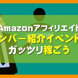 Amazonアフィリエイト報酬アップ!稼ぐ秘訣はメンバー紹介イベントにあり!