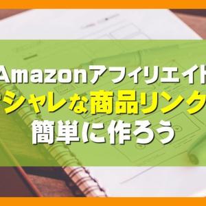 Amazonアフィリエイトでボタン付き商品リンクを作成する方法