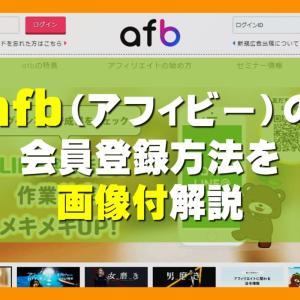 おすすめASP!afb(アフィビー)の会員登録方法!画像付き紹介