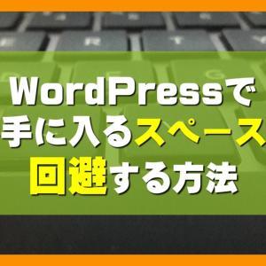 WordPress(Gutenberg)コピペ時に勝手に入る半角スペースの回避方法