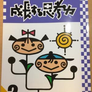 中学の姉と一緒に読解力強化開始!